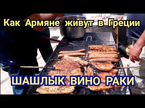 как Армяне живут в Греции