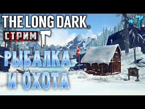 The Long Dark #7 СТРИМ 🐺 - Рыбалка и Охота - Сюжет, Выживание