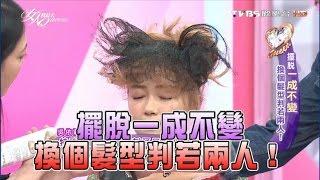 吳依霖教妳擺脫一成不變 換個髮型判若兩人! 女人我最大 20160808 (完整版)