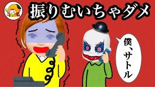 さとるくんに電話【怖い話】 絶対振り向いたらダメ!! ここなっちゃん thumbnail