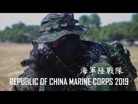 "Republic of China Marine Corps 2019 │ 中華民國國軍 │ ""Hold Strong"""