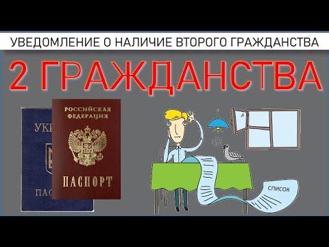 Уведомление о наличии второго гражданства