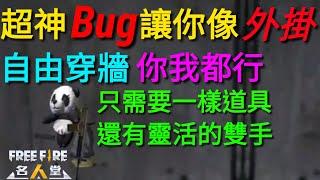 【Freefire】這Bug讓你像外掛!每個人都能自由穿牆!