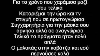 Repeat youtube video 12os Pithikos - Se Euxaristw(Lyrics)