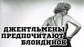 Джентльмены предпочитают блондинок (1953) «Gentlemen Prefer Blondes» - Трейлер (Trailer)