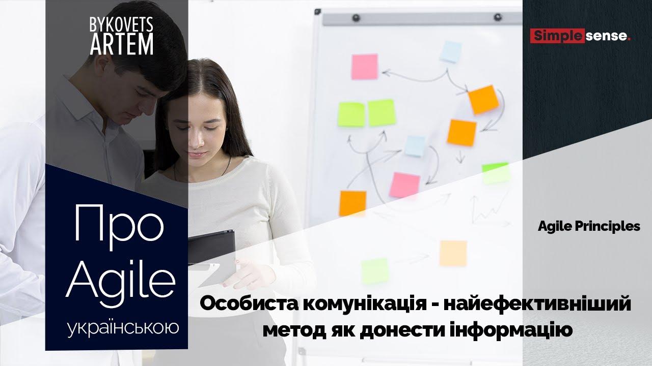 Agile Manifesto українською. Принцип 6: особиста комунікація - найефективніший метод донести інфо.