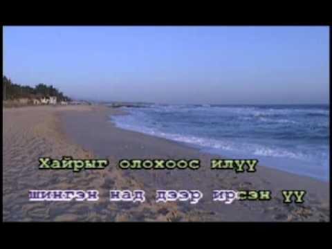 Bayartsetseg - Shuren buguivch (karaoke)
