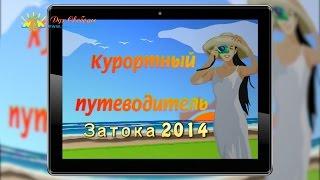 видео Курортный путеводитель