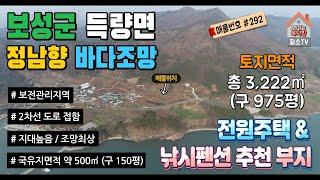 [전남토지매매] #292 보성군 득량면 3,222㎡ (…