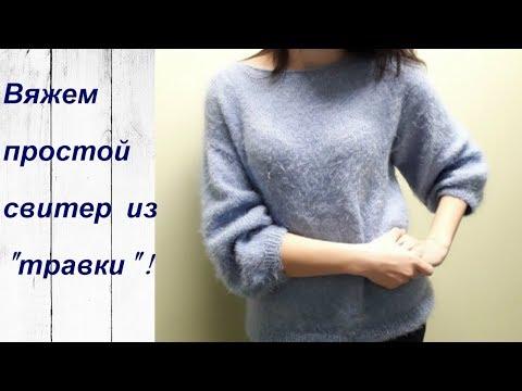 """Простой свитер из """"Травки"""" спицами!!! Подробное описание и фото!!! Ч.2"""