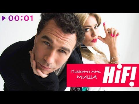 Hi-Fi - Позвони мне, Миша | Official Audio | 2019