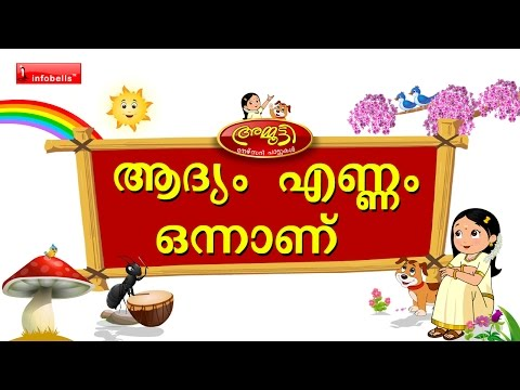Learn Numbers Malayalam Rhymes for Children