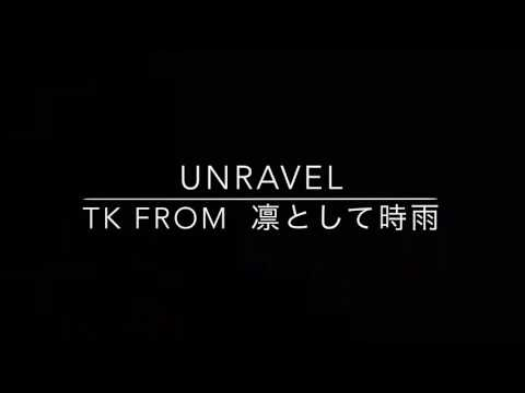 unravel  full  (TK from 凛として時雨) 歌詞付き