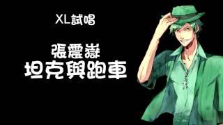 【XLMusic 走音試唱】『張震嶽-坦克與跑車』-第一次試唱~依然走音QQ~