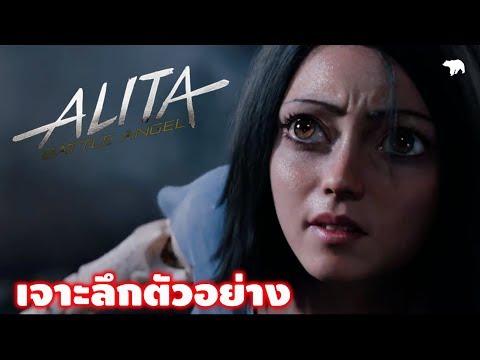 เจาะลึกตัวอย่าง Alita: Battle Angel