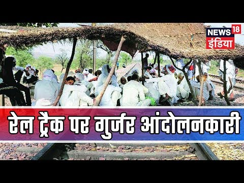 Gujjars block railway tracks demanding quota, 5 trains cancelled and 8 diverted Mp3