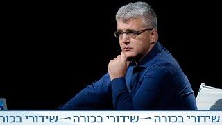 חוצה ישראל עם קובי מידן - רחל אליאור (חלק א