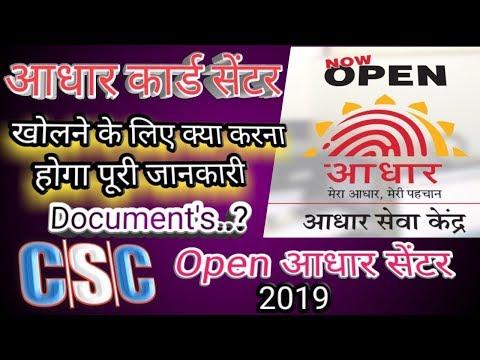 CSC 👉How To Open Aadhar Center 2019 | NSEIT Exam कैसे देते है UIDAI Process |