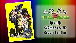 第78 集:超自然9人組Occultic;Nine -志倉千代丸以超自然為題的作品! ...