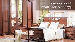 Обзор классических спальных гарнитуров