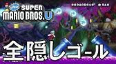 スーパー マリオ ブラザーズ u デラックス 隠し ゴール