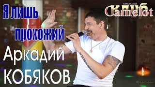 Аркадий КОБЯКОВ - Я лишь прохожий (Концерт в клубе Camelot)