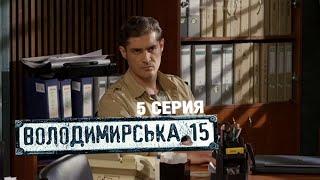 Владимирская, 15 - 5 серия | Сериал о полиции