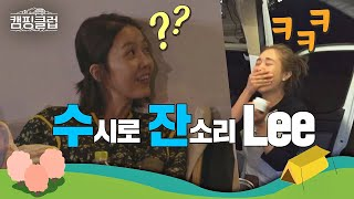 ′작명神′ 이효리(Lee Hyo lee)가 지어준 이진(Lee jin) 영어 이름☞ 수(시로)잔(소리)  캠…