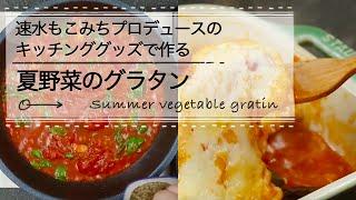 1.速水もこみちプロデュースのキッチンググッズで作る 「夏野菜のグラタ...