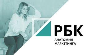 АНОНС новой передачи «АНАТОМИЯ МАРКЕТИНГА» | РБК Новосибирск