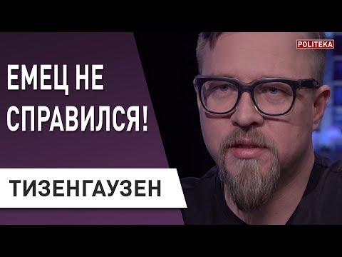 Зеленский обязан уволить Ермака : Тизенгаузен - Емец, скандал, Гео Лерос
