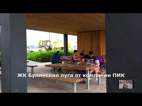 Побывали в ЖК Бунинские луга от компании ПИК.