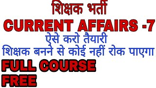 Current affairs for shikshak bharti, current affairs notes-7