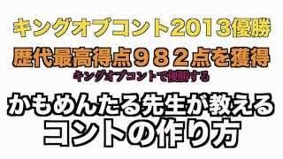 コントの作り方『ひろいきの①』かもめんたる・有吉弘行・アルコ&ピース...