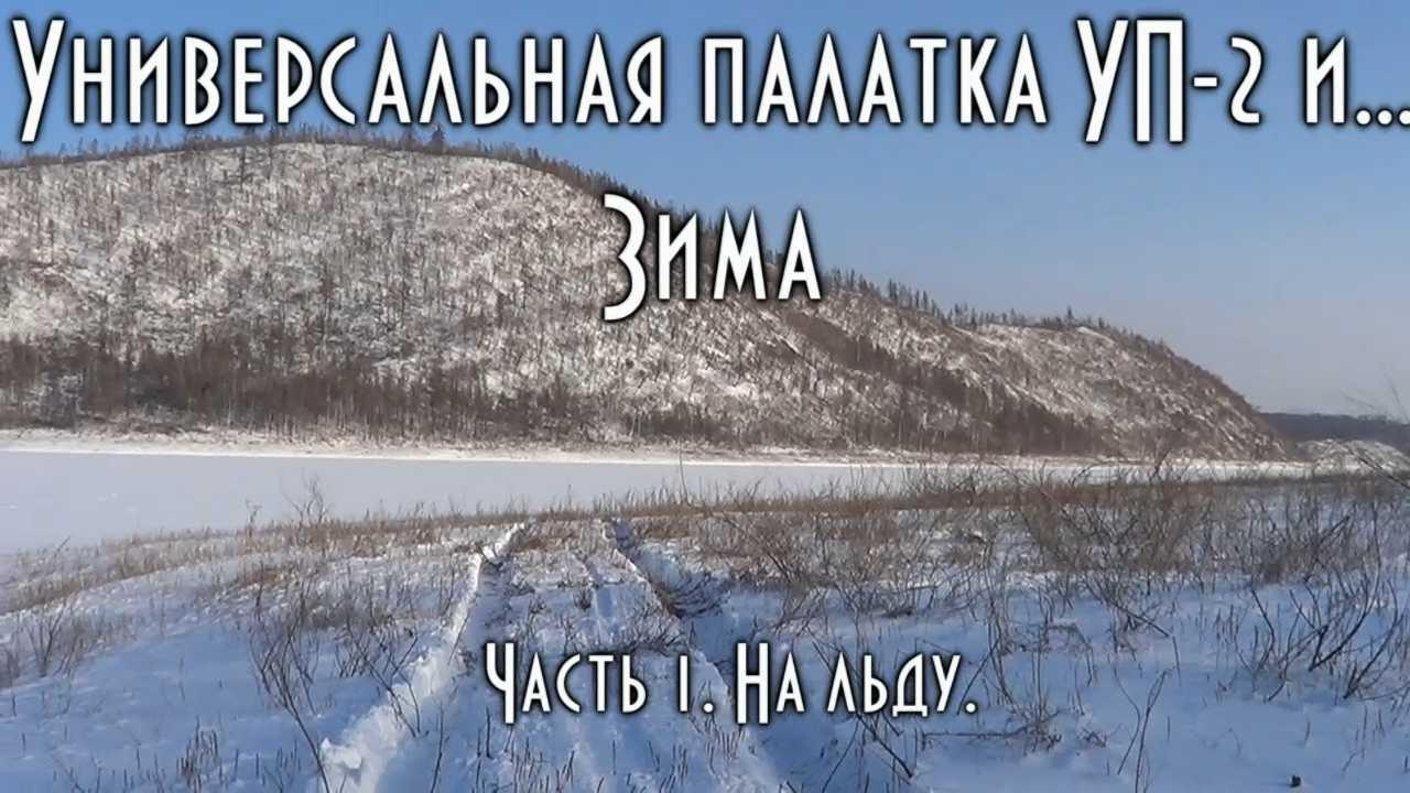 Зимняя палатка УП 2 и.. Зима | книга практика туристических путешествий