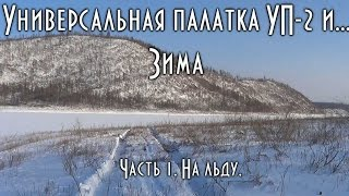 Зимняя палатка УП 2 и.. Зима.(Зимняя палатка или, скорее, универсальная палатка под печку УП-2. 2 двойных входа с москиткой, 2 окна, разделка..., 2014-12-06T22:53:30.000Z)