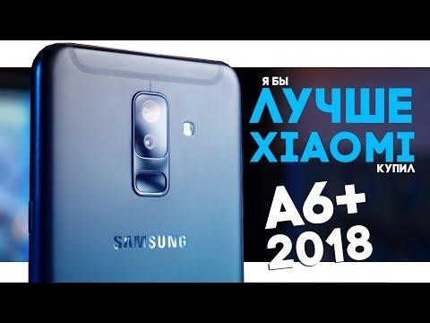 Оверпрайс или годнота? - Обзор Samsung Galaxy A6 Plus