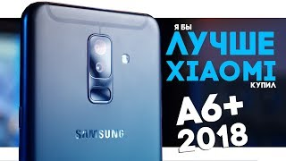 Оверпрайс или годнота? - Обзор Samsung Galaxy A6 Plus