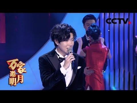 [2018万家邀明月] 歌曲《月亮代表我的心》 演唱:王晰 | CCTV综艺