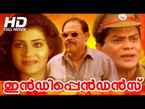 Malayalam Full Movie | Independence [ HD ] | Comedy Movie | Ft.Jagathi Sreekumar, Vani Vishwanath
