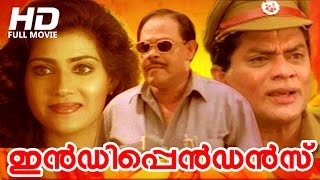 Malayalam Full Movie | Independence [ HD ] | Comedy Movie | Ft.Jagathi Sreekumar, Vani Vishwanath