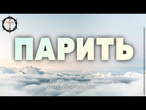 Христианские Песни - Парить - Инна Звягинцева