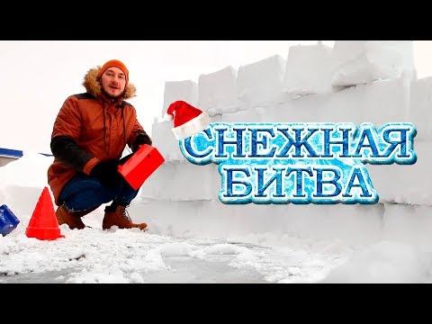 Снежколепы для СНЕЖНОЙ БИТВЫ – 27.ua