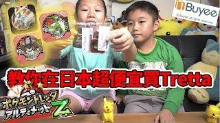 【MK TV】Pokemon Tretta 第12彈還沒打就先拿到黑卡焰白酋雷姆!!還有超多寶可夢週邊玩具!原來請 Buyee 代購怎麼這麼簡單啊!加碼送Z2 4星卡匣!記得開CC字幕