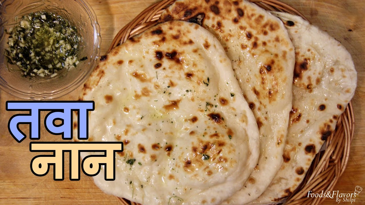 Naan recipe naan recipe without yeastno oven its youtube uninterrupted forumfinder Images