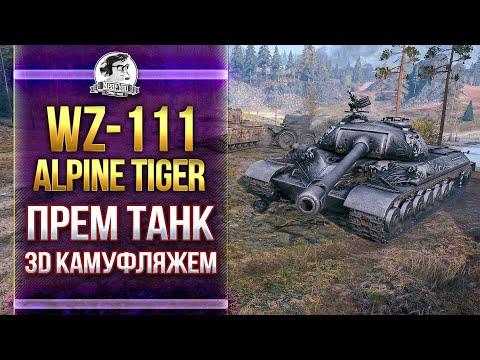 [Гайд] WZ-111 Alpine Tiger - ПРЕМ C 3D КАМУФЛЯЖЕМ!