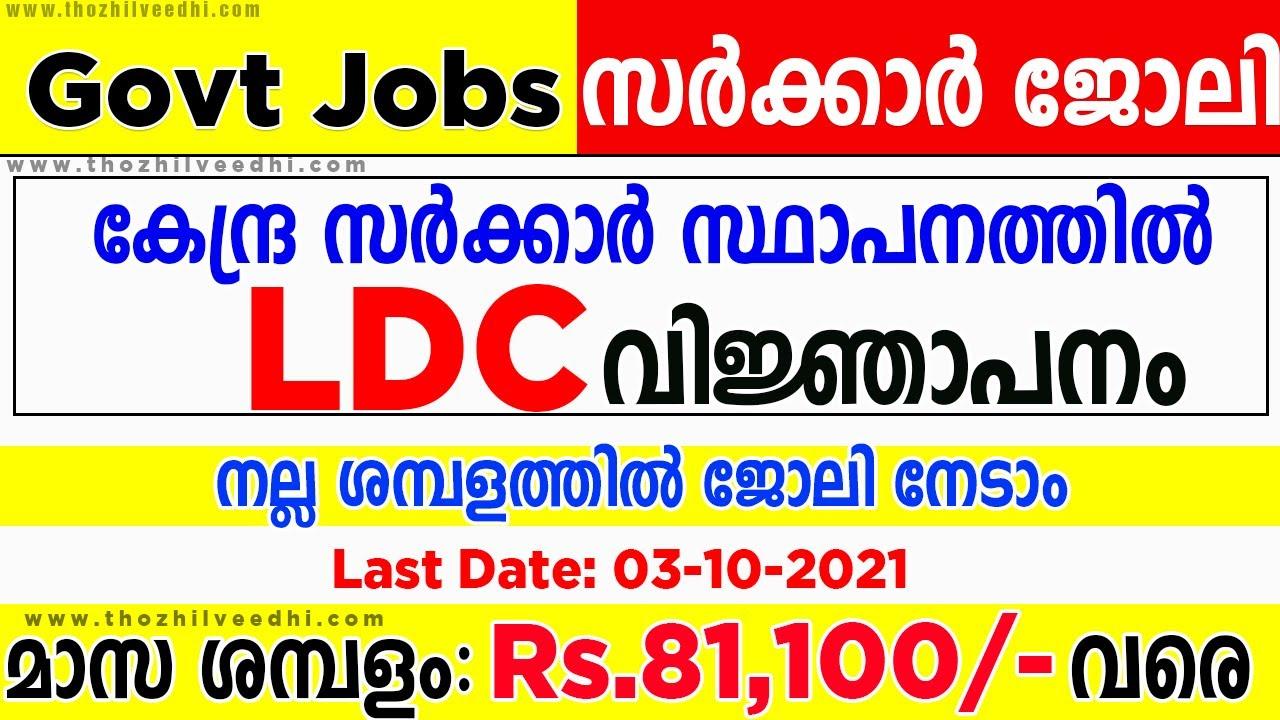 LDC വിജ്ഞാപനം | TISS Job Vacancy Malayalam | Latest Central Govt Jobs 2021 - A2Z Tricks