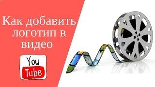 Как добавить логотип в видео. Оформление канала YouTube 2017