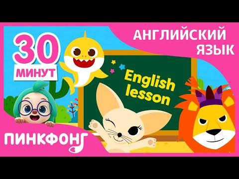 Учи Английский с Акулёнком | +Сборник | Пинкфонг песни для детей