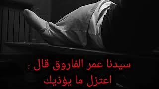 اعتزل ما يؤذيك 🍀 سيدنا عمر الفاروق